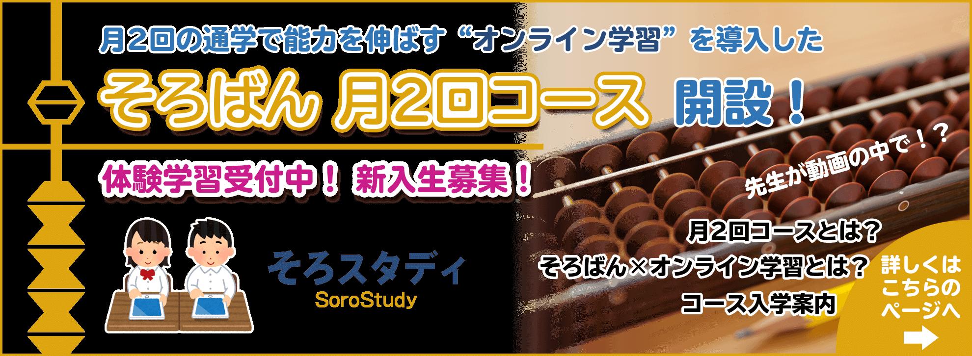 富士珠算塾:そろスタディ(そろばんオンライン学習)