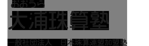 大浦珠算塾