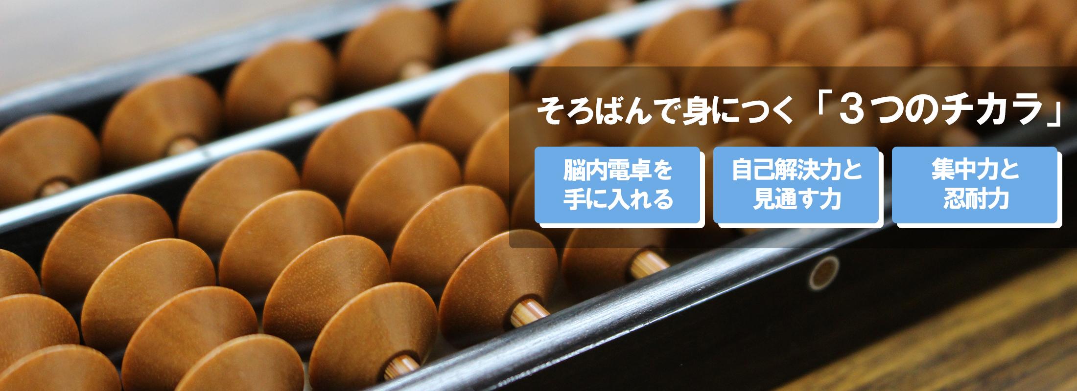 日本珠算連盟上田支部