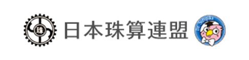 一般社団法人日本珠算連盟へのリンク