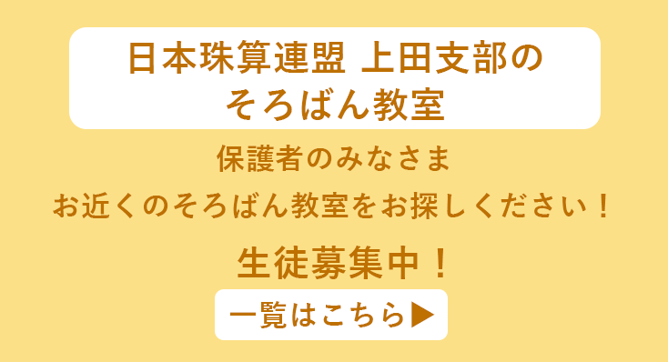 日本珠算連盟上田支部のそろばん教室一覧はこちら
