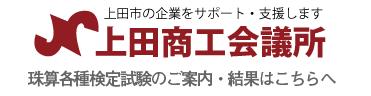 上田商工会議所へのリンク